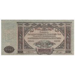 10 000 Rubeľ 1919 ЯН-053, Rusko, XF